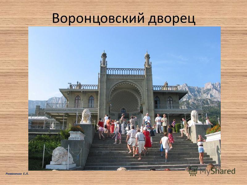 Воронцовский дворец Романенко Е.Л.