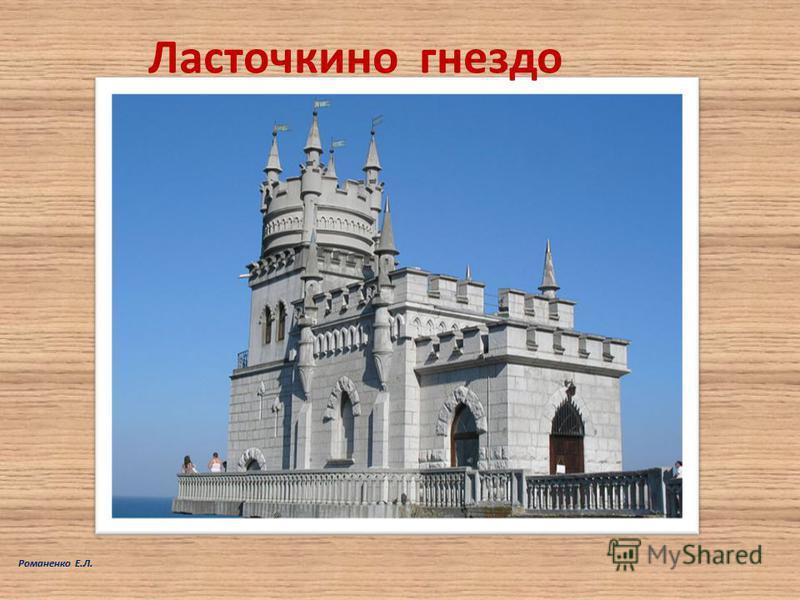 Ласточкино гнездо Романенко Е.Л.