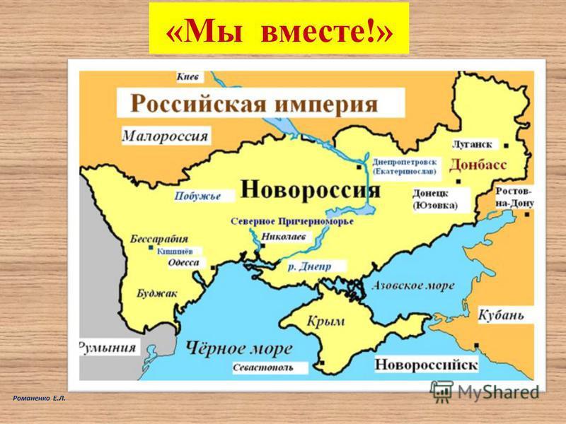 «Мы вместе!» Романенко Е.Л.