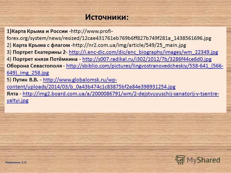 1)Карта Крыма и России -http://www.profi- forex.org/system/news/resized/12cae431761eb769b6ff827b749f281a_1438561696. jpg 2) Карта Крыма с флагом -http://nr2.com.ua/img/article/549/25_main.jpg 3) Портрет Екатерины 2- http://i.enc-dic.com/dic/enc_biogr