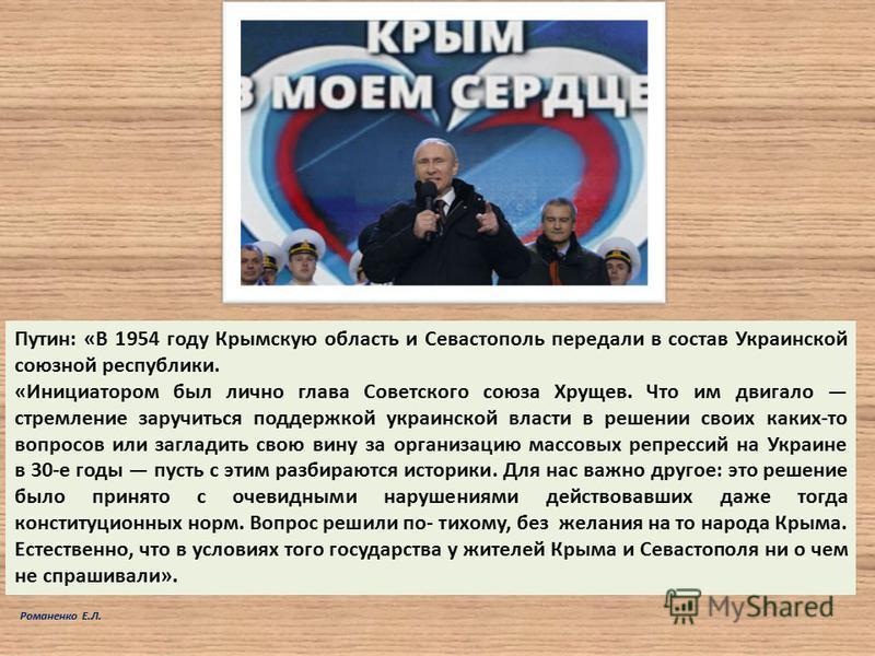 Путин: «В 1954 году Крымскую область и Севастополь передали в состав Украинской союзной республики. «Инициатором был лично глава Советского союза Хрущев. Что им двигало стремление заручиться поддержкой украинской власти в решении своих каких-то вопро