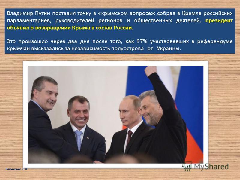 Владимир Путин поставил точку в «крымском вопросе»: собрав в Кремле российских парламентариев, руководителей регионов и общественных деятелей, президент объявил о возвращении Крыма в состав России. Это произошло через два дня после того, как 97% учас