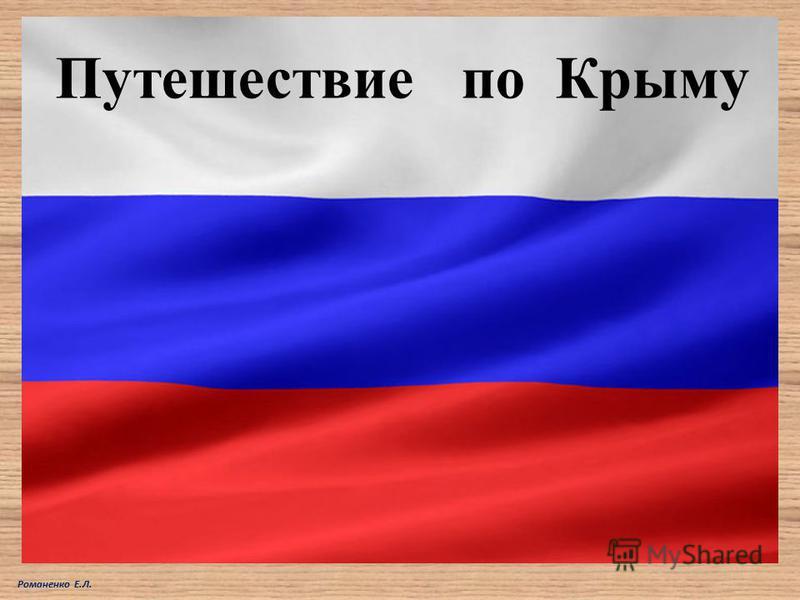 Путешествие по Крыму Романенко Е.Л.