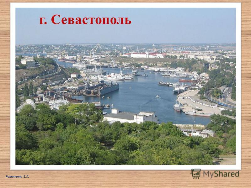 г. Севастополь Романенко Е.Л.