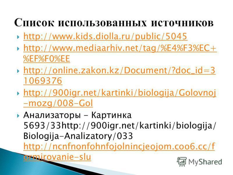 http://www.kids.diolla.ru/public/5045 http://www.mediaarhiv.net/tag/%E4%F3%EC+ %EF%F0%EE http://www.mediaarhiv.net/tag/%E4%F3%EC+ %EF%F0%EE http://online.zakon.kz/Document/?doc_id=3 1069376 http://online.zakon.kz/Document/?doc_id=3 1069376 http://900