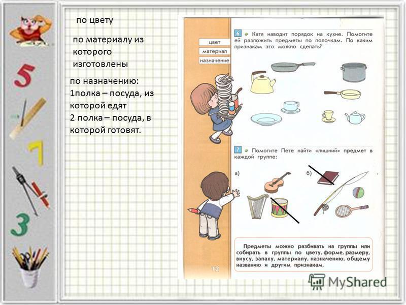 по назначению: 1 полка – посуда, из которой едят 2 полка – посуда, в которой готовят. по цвету по материалу из которого изготовлены