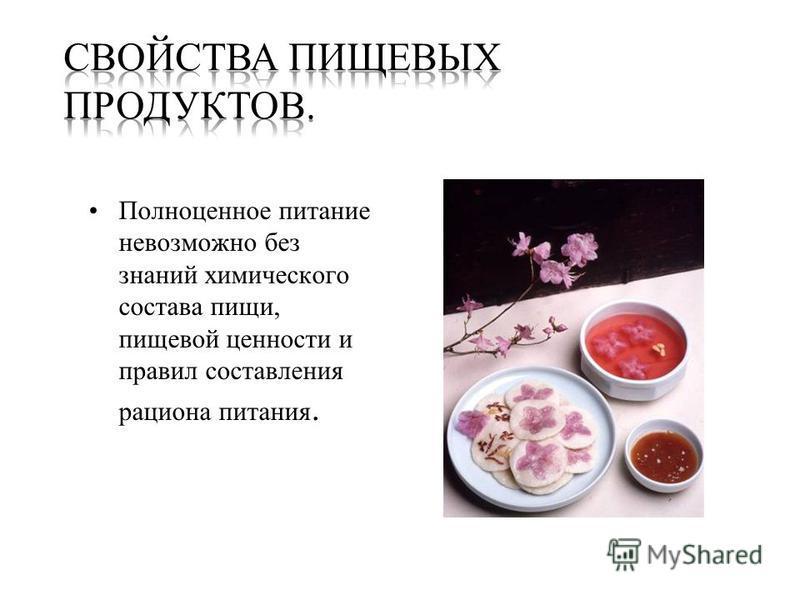 Полноценное питание невозможно без знаний химического состава пищи, пищевой ценности и правил составления рациона питания.