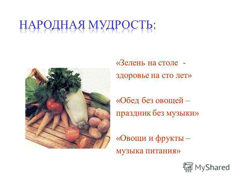 «Зелень на столе - здоровье на сто лет» «Обед без овощей – праздник без музыки» «Овощи и фрукты – музыка питания»