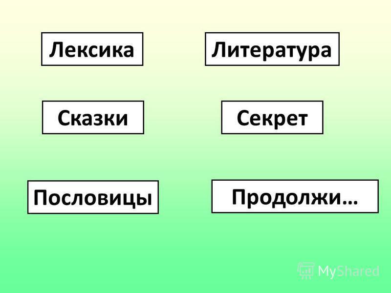 Лексика Литература Сказки Секрет Пословицы Продолжи…