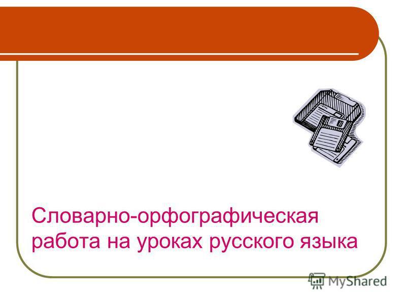 Словарно-орфографическая работа на уроках русского языка