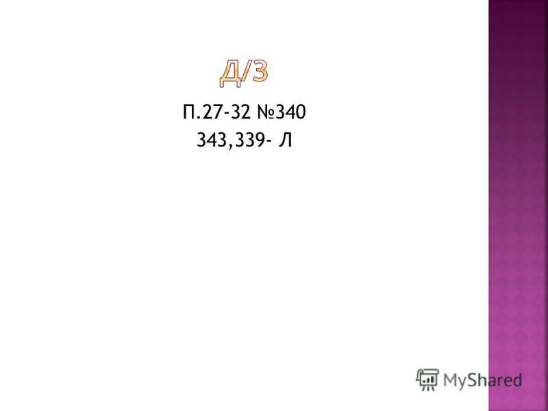 П.27-32 340 343,339- Л