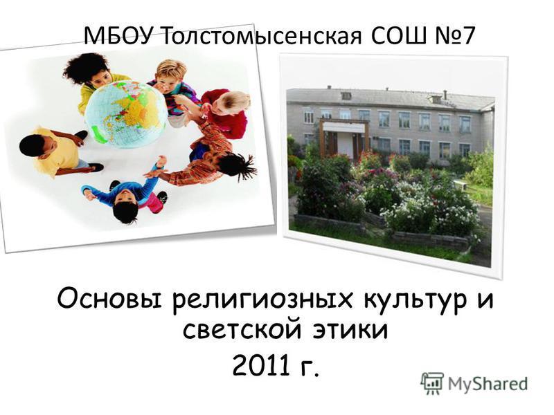 МБОУ Толстомысенская СОШ 7 Основы религиозных культур и светской этики 2011 г.
