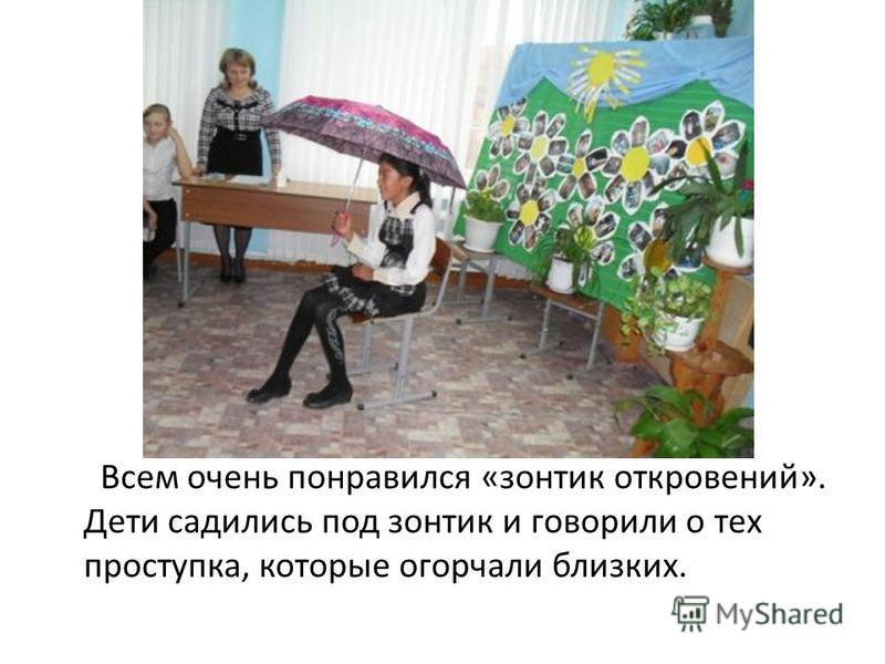 Всем очень понравился «зонтик откровений». Дети садились под зонтик и говорили о тех проступка, которые огорчали близких.