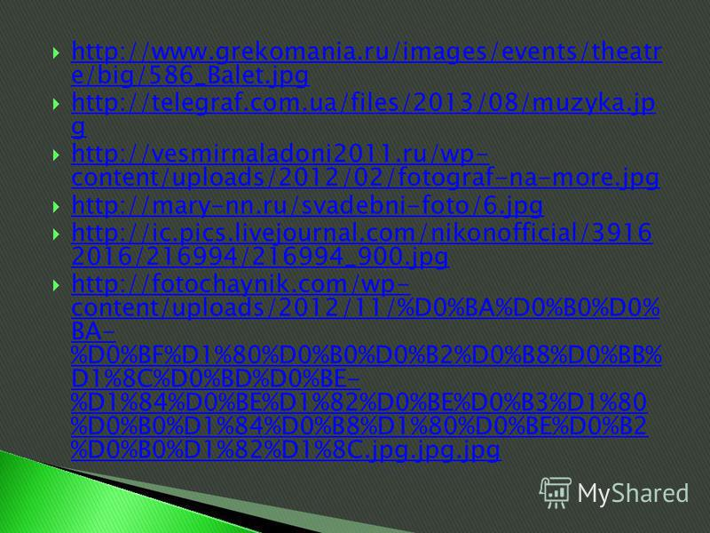 http://www.grekomania.ru/images/events/theatr e/big/586_Balet.jpg http://www.grekomania.ru/images/events/theatr e/big/586_Balet.jpg http://telegraf.com.ua/files/2013/08/muzyka.jp g http://telegraf.com.ua/files/2013/08/muzyka.jp g http://vesmirnaladon