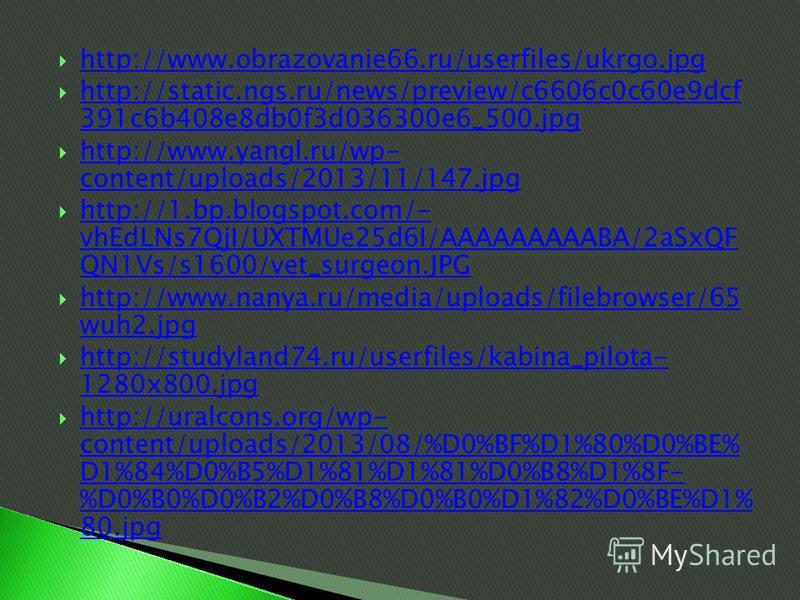 http://www.obrazovanie66.ru/userfiles/ukrgo.jpg http://static.ngs.ru/news/preview/c6606c0c60e9dcf 391c6b408e8db0f3d036300e6_500.jpg http://static.ngs.ru/news/preview/c6606c0c60e9dcf 391c6b408e8db0f3d036300e6_500.jpg http://www.yangl.ru/wp- content/up