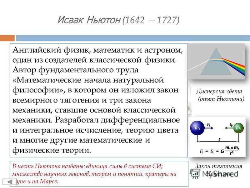 Английский физик, математик и астроном, один из создателей классической физики. Автор фундаментального труда «Математические начала натуральной философии», в котором он изложил закон всемирного тяготения и три закона механики, ставшие основой классич