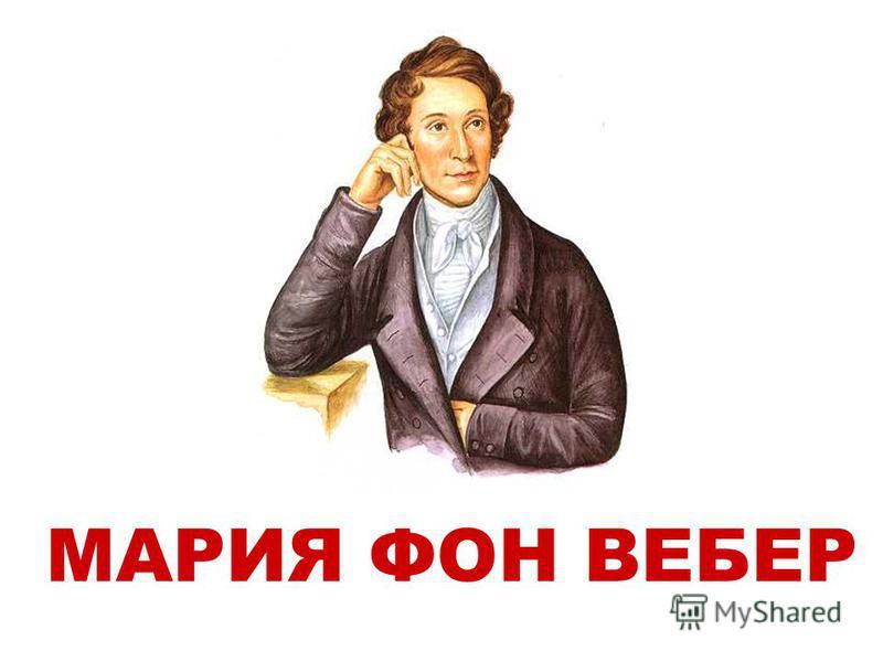 МАРИЯ ФОН ВЕБЕР