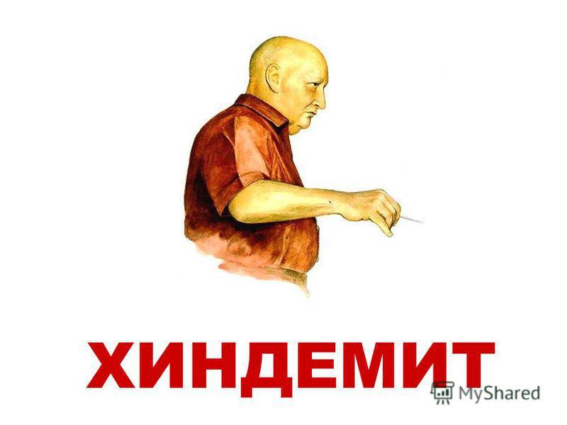 ХИНДЕМИТ