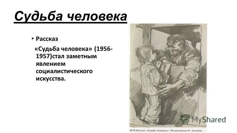 Судьба человека Рассказ «Судьба человека» (1956- 1957)стал заметным явлением социалистического искусства.