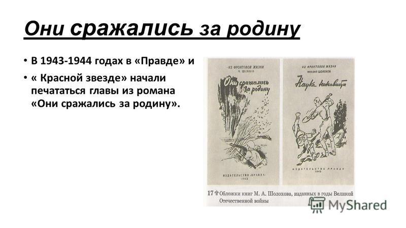 Они сражались за родину В 1943-1944 годах в «Правде» и « Красной звезде» начали печататься главы из романа «Они сражались за родину».