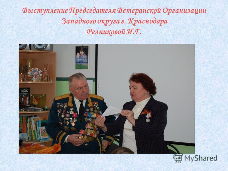 Выступление Председателя Ветеранской Организации Западного округа г. Краснодара Резниковой И.Г.