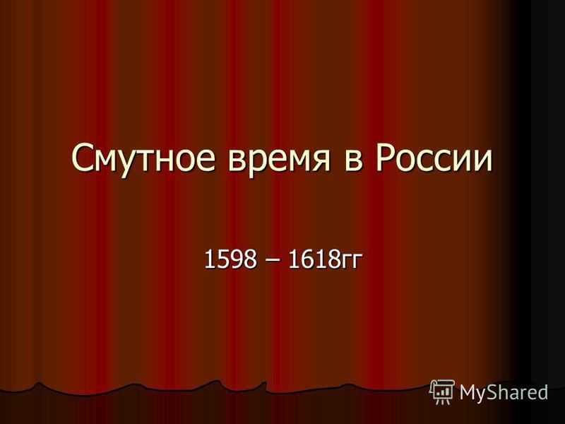 Смутное время в России 1598 – 1618 гг