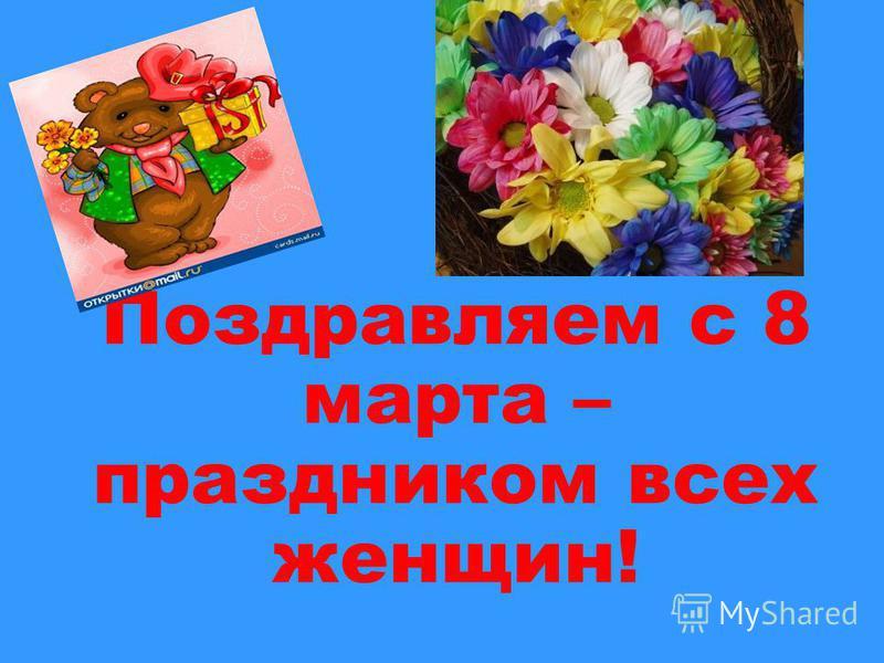 Поздравляем с 8 марта – праздником всех женщин!