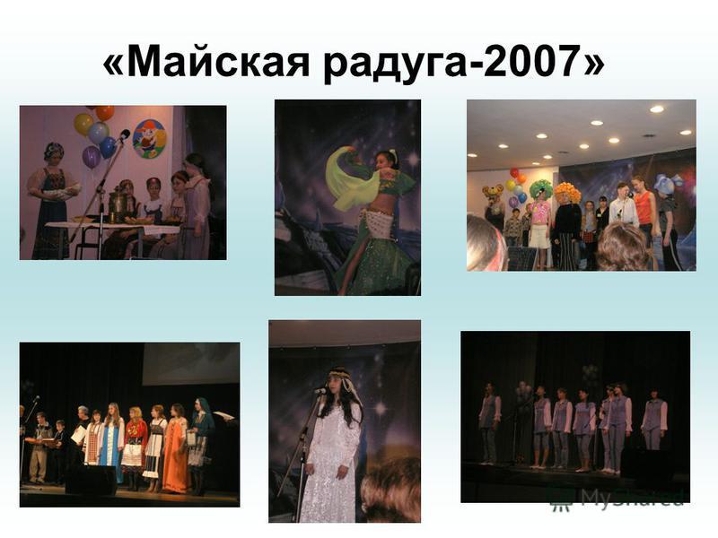«Майская радуга-2007»