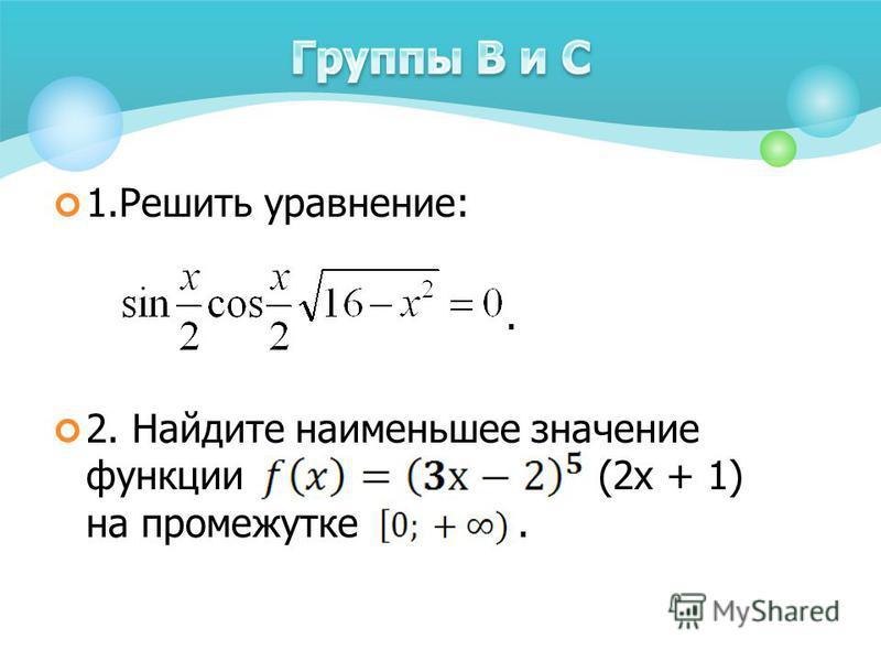1. Решить уравнение:. 2. Найдите наименьшее значение функции (2 х + 1) на промежутке.
