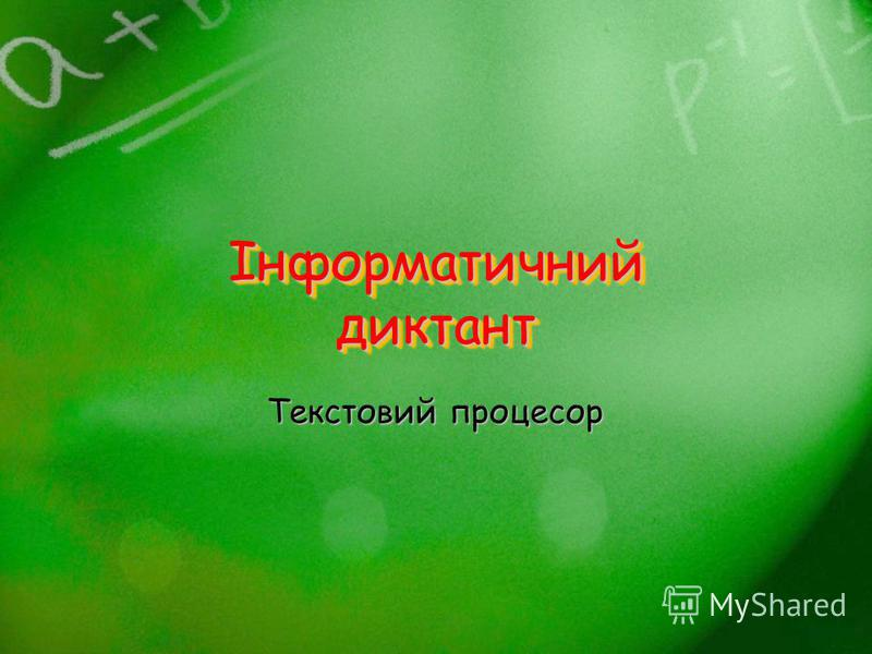 Інформатичний диктант Текстовий процесор