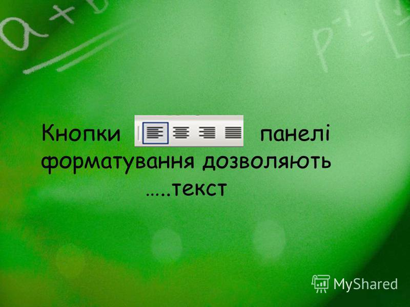 Кнопки панелі форматування дозволяють …..текст