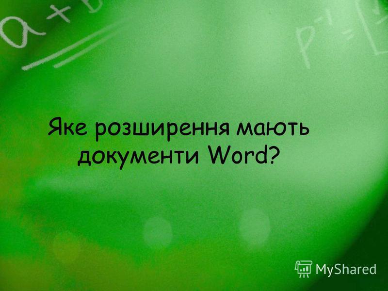 Яке розширення мають документи Word?