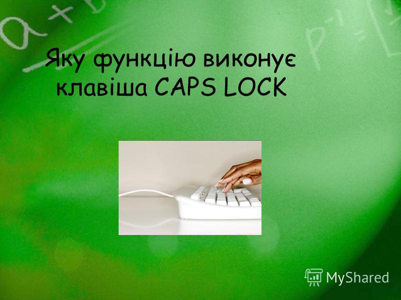 Яку функцію виконує клавіша CAPS LOCK