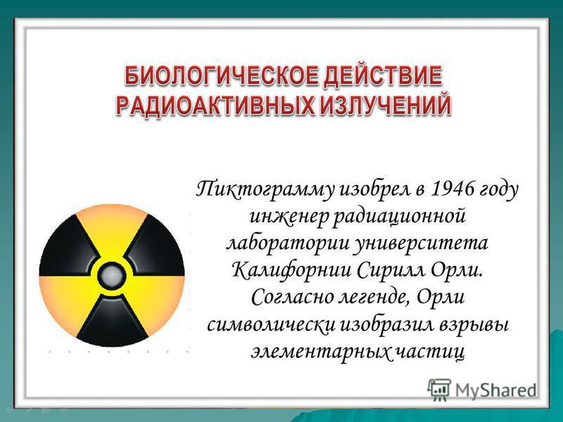 Пиктограмму изобрел в 1946 году инженер радиационной лаборатории университета Калифорнии Сирилл Орли. Согласно легенде, Орли символически изобразил взрывы элементарных частиц