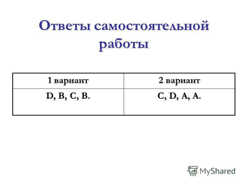 Ответы самостоятельной работы 1 вариант 2 вариант D, B, C, B. C, D, A, A.