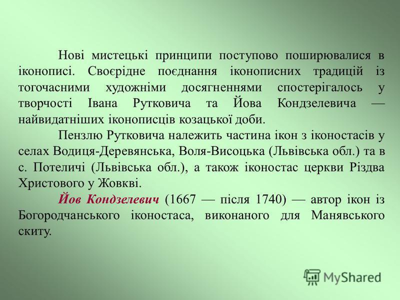 Нові мистецькі принципи поступово поширювалися в іконописі. Своєрідне поєднання іконописних традицій із тогочасними художніми досягненнями спостерігалось у творчості Івана Рутковича та Йова Кондзелевича найвидатніших іконописців козацької доби. Пензл