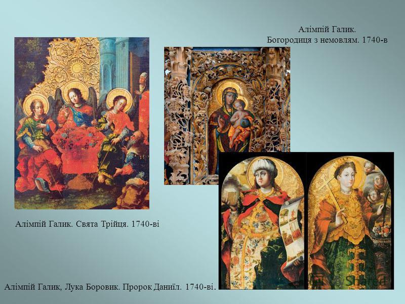 Алімпій Галик, Лука Боровик. Пророк Даниїл. 1740-ві. Алімпій Галик. Богородиця з немовлям. 1740-в Алімпій Галик. Свята Трійця. 1740-ві