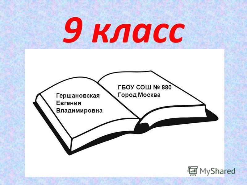 9 класс Гершановская Евгения Владимировна ГБОУ СОШ 880 Город Москва