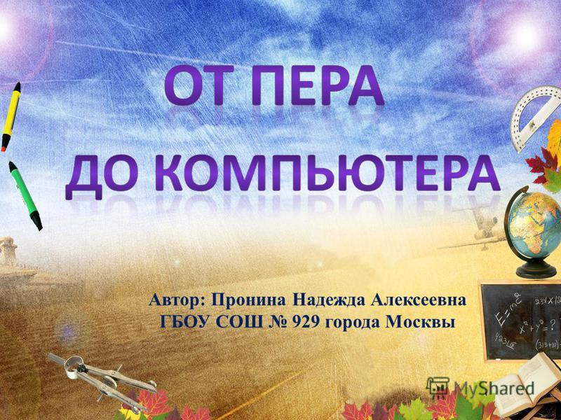Автор: Пронина Надежда Алексеевна ГБОУ СОШ 929 города Москвы