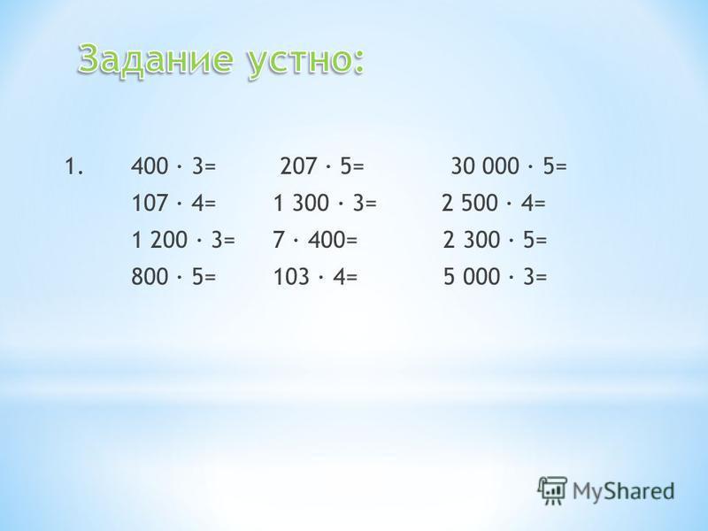 1. 400 3= 207 5= 30 000 5= 107 4= 1 300 3= 2 500 4= 1 200 3= 7 400= 2 300 5= 800 5= 103 4= 5 000 3=