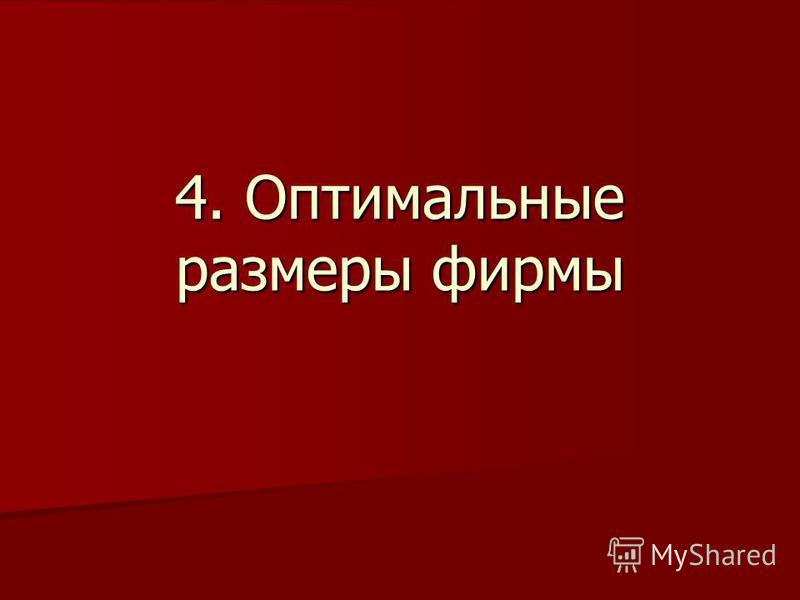 4. Оптимальные размеры фирмы