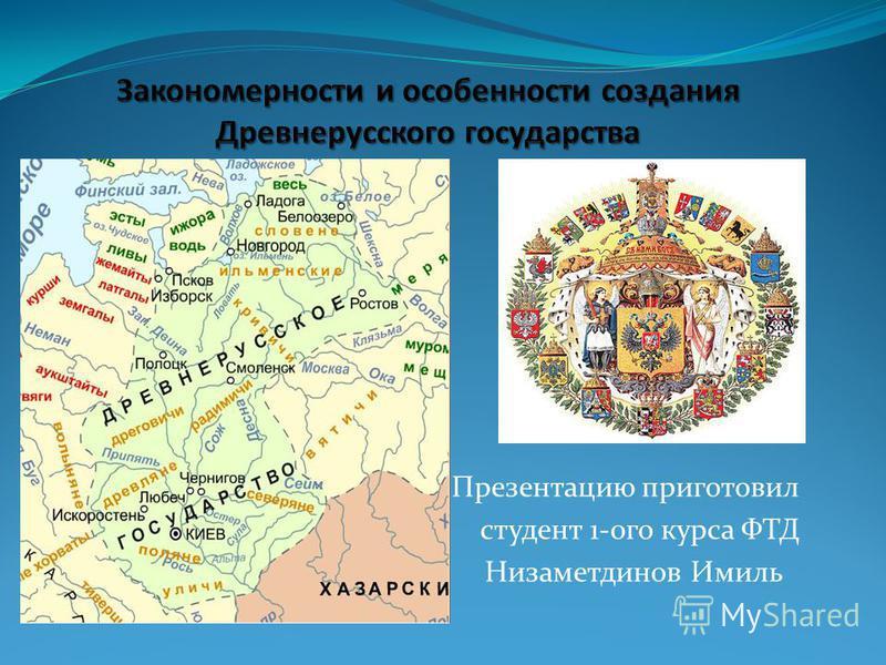 Презентацию приготовил студент 1-ого курса ФТД Низаметдинов Имиль