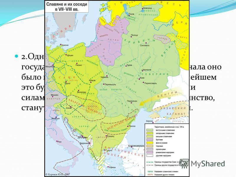 2. Одной из особенностью древнерусского государства было то, что с самого своего начала оно было много этническим по составу. В дальнейшем это будет способствовать тому, что главными силами, обеспечивающими внутреннее единство, станут государство и п