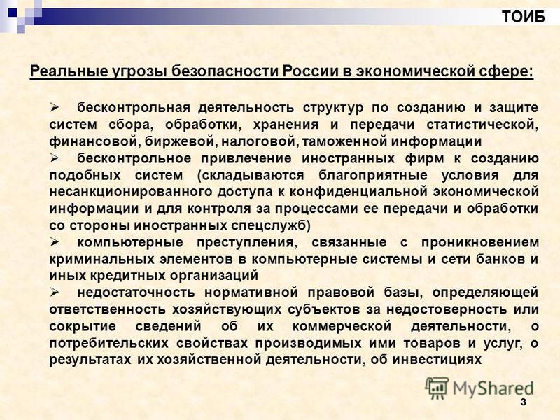 3 ТОИБ Реальные угрозы безопасности России в экономической сфере: бесконтрольная деятельность структур по созданию и защите систем сбора, обработки, хранения и передачи статистической, финансовой, биржевой, налоговой, таможенной информации бесконтрол