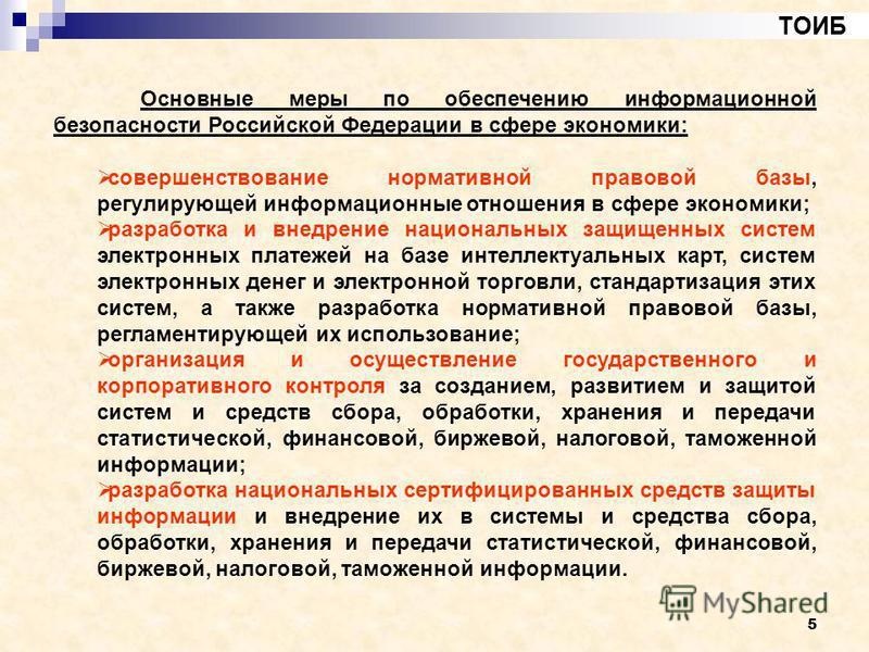 5 ТОИБ Основные меры по обеспечению информационной безопасности Российской Федерации в сфере экономики: совершенствование нормативной правовой базы, регулирующей информационные отношения в сфере экономики; разработка и внедрение национальных защищенн