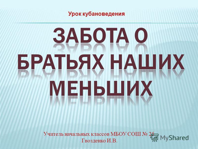 Учитель начальных классов МБОУ СОШ 25 Гвозденко И.В. Урок кубановедения