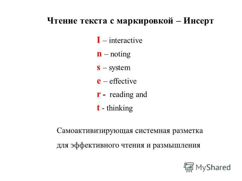 Чтение текста с маркировкой – Инсерт I – interactive n – noting s – system e – effective r - reading and t - thinking Самоактивизирующая системная разметка для эффективного чтения и размышления