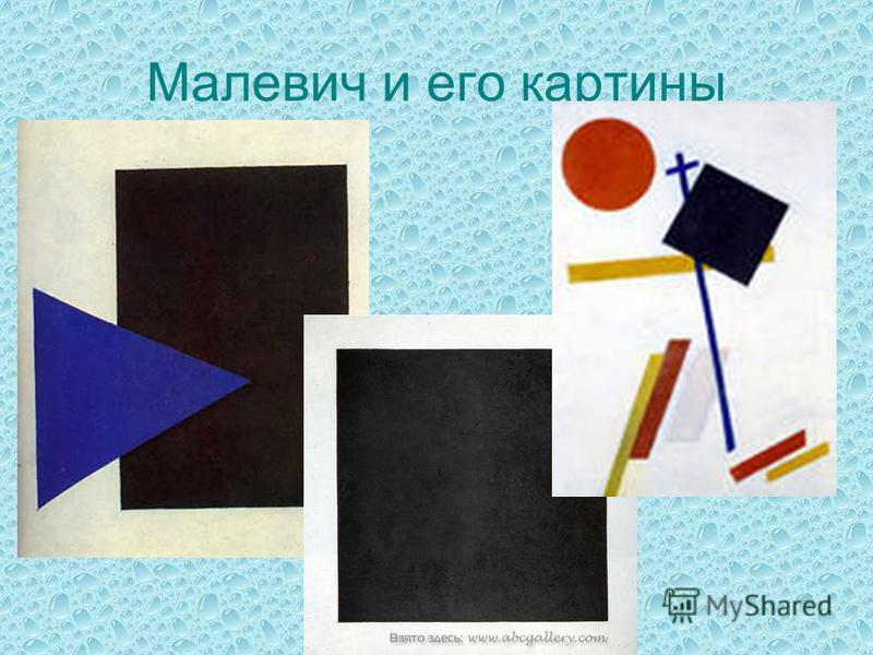 Малевич и его картины