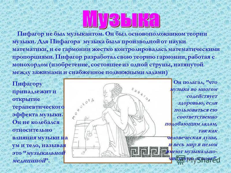 ©Ovtharova 2006 Пифагор не был музыкантом. Он был основоположником теории музыки. Для Пифагора музыка была производной от науки математики, и ее гармонии жестко контролировалась математическими пропорциями. Пифагор разработал свою теорию гармонии, ра