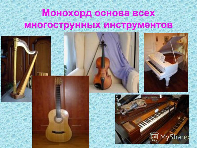 Монохорд основа всех многострунных инструментов